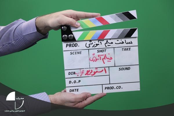 استودیو فیلم آموزشی