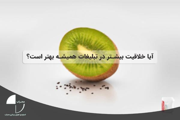 خلاقیت در تبلیغات