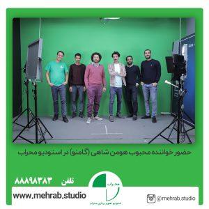 حضور خواننده در استودیو کروماکی محراب